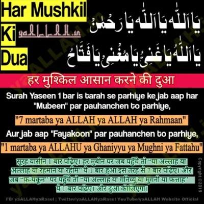 Har Mushkil Asan Karne Ki Dua in english hindi