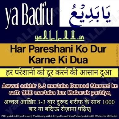ya badiu Har Qisam Ki Pareshani Ki Dua in hindi