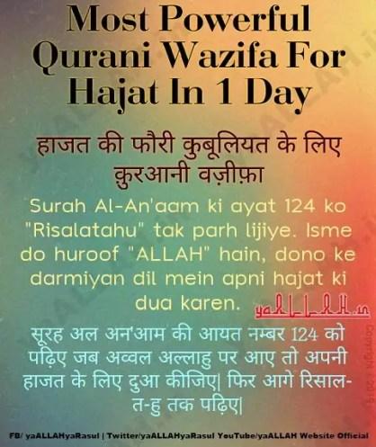 Most Powerful Qurani Surah al anaam Wazifa for Hajat in 1 Day