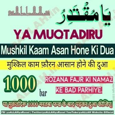 Mushkil Kam Asan Karne Ka Wazifa ya Muqtadiru