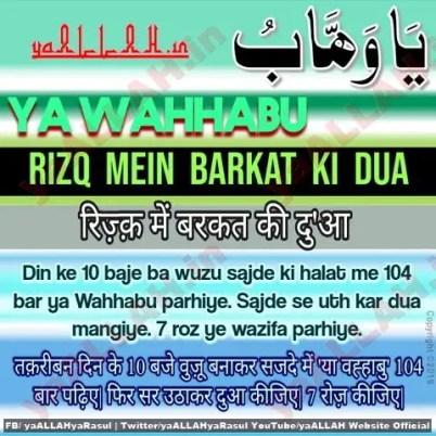 Rizq Mein Barkat Ke Liye Dua-ya wahhabu