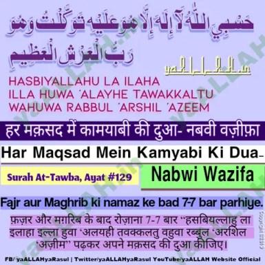 Har Maqsad Mein Kamyabi Ki Nabwi Dua