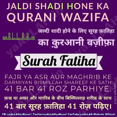 Jaldi Shadi Hone Ka Surah Fatiha ka Qurani Wazifa