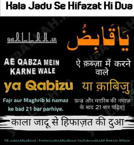 ya Qabizu Kala Jadu Se Hifazat Ki Dua