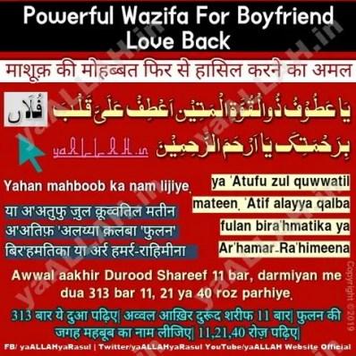 Most Powerful Dua for Love Back-ya atufu zul quwwatil