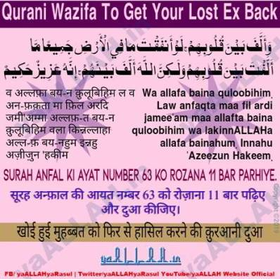 Qurani Wazifa For Love Or Ex-Lover To Get Your Love Back