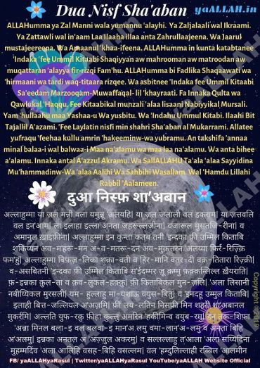 dua e nisf shaban in hindi roman urdu