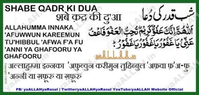 shab e qadr ki dua in urdu hindi english tarjuma