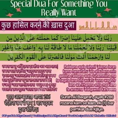 Dua For Hajat Fulfilment In 1 Day in english