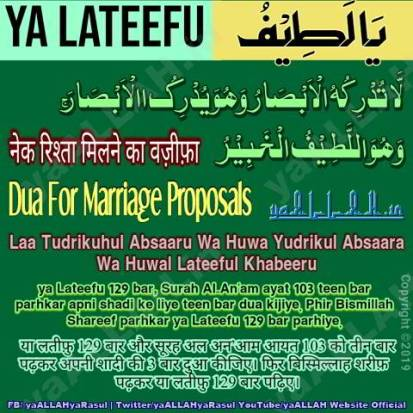 Dua For Marriage Proposals (Tried & Tested)- yaALLAH in