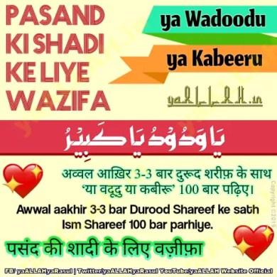 ya Wadoodu ya Kabeeru Wazifa Wazifa For Marriage Soon