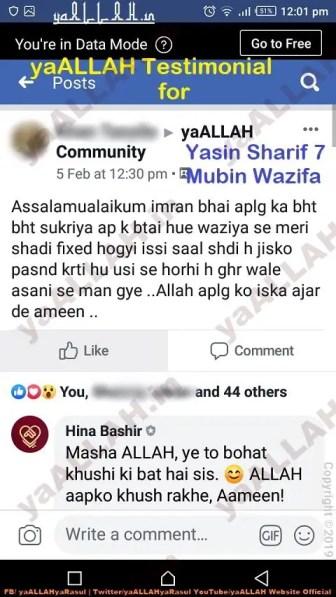 Surah Yaseen 7 Mubeen Wazifa for Shadi yaALLAH Testimonial