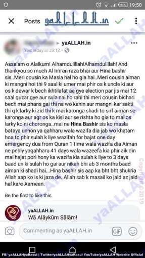 hajat aur jadu ka Wazifa Success yaALLAH Testimonial