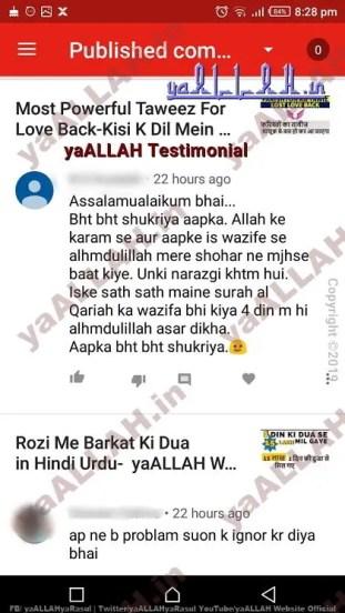 Best Qurani Wazifa for Love Between Husband Wife yaALLAH Testimonial