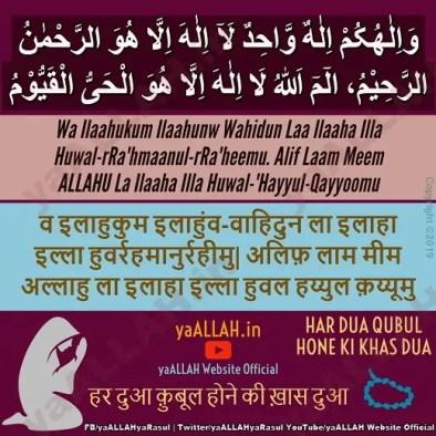 Wa Ilahukum Ilahun Wahidun Dua in Hadees