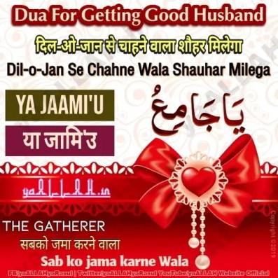 Dua For Getting Good Husband in Quran