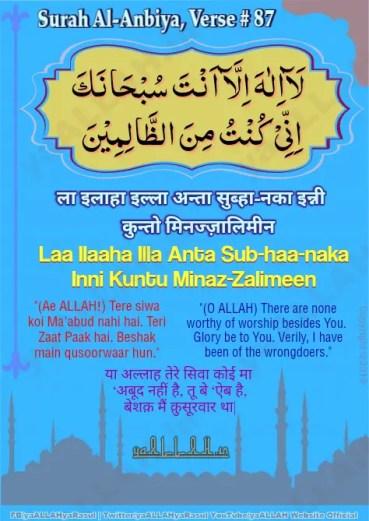 Laa Ilaaha Illa Anta dua english hindi translation