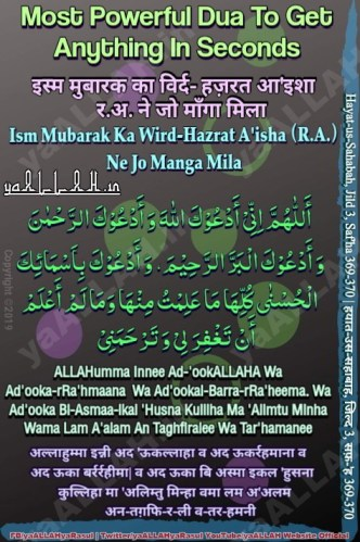 allahumma inni ad ukallah most powerful dua