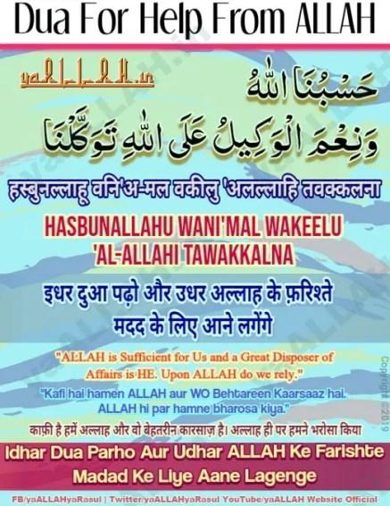 hasbunallah wanikmal wakil alallahi tawakkalna dua meaning