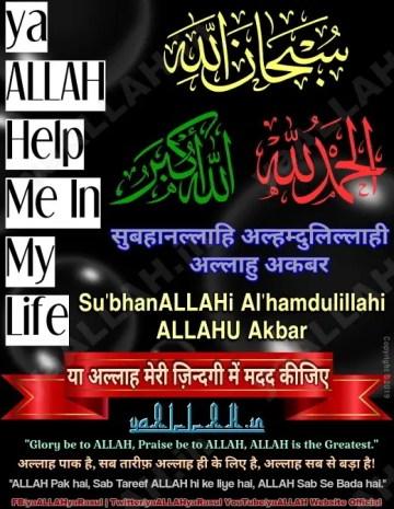 subhanallah walhamdulillah allahu akbar dua