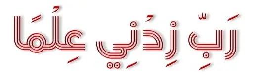Rabbi Zidni Dua Arabic Calligraphy