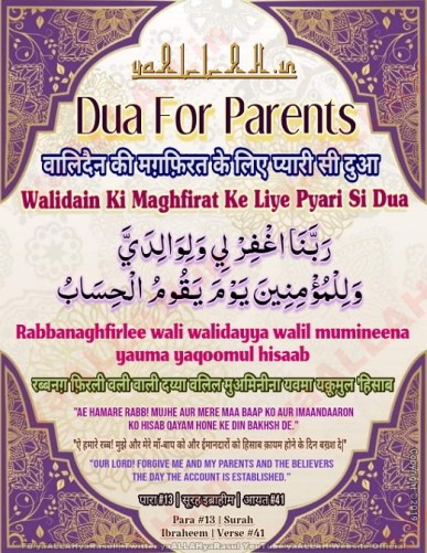 rabbanagh firli waliwalidayya walil mumineena yauma arabic english hindi