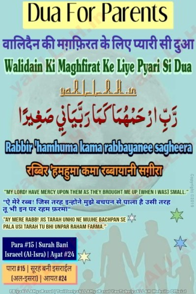 rabbir hamhuma rabbayani sagira arabic hindi english