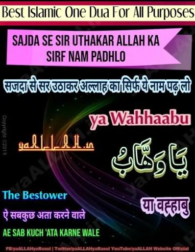 ya wahhabu ka wazifa in hindi