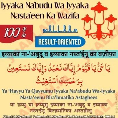 Iyyaka Na'budu Wa Iyyaka Nastaeen Ka Wazifa hindi