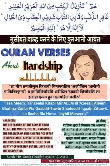 Haa Meem Tanzeelul Kitabi MinALLAHil Azeezil Aleemi-surah ghafir ayat 1-2-3