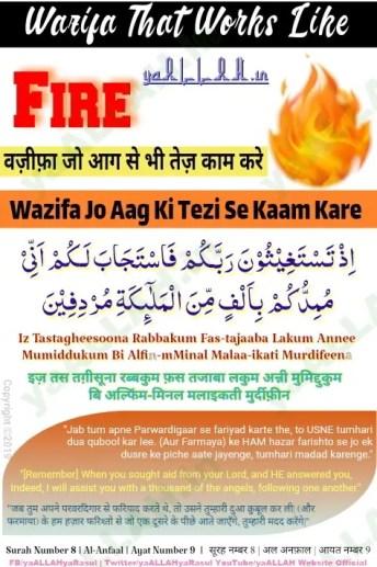 surah anfal ayat 9 ka wazifa in hindi tarjuma