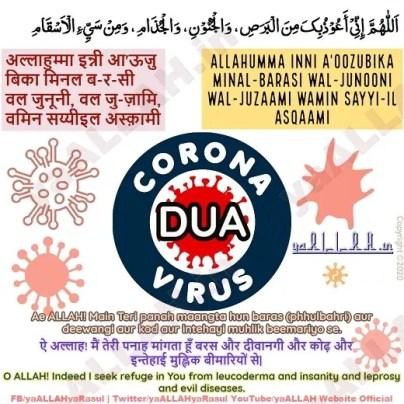"allahumma inni a'udhu bika minal-barasi, wal- jununi, wal-judhami, wa sayyi'il-asqaam"" in hindi"