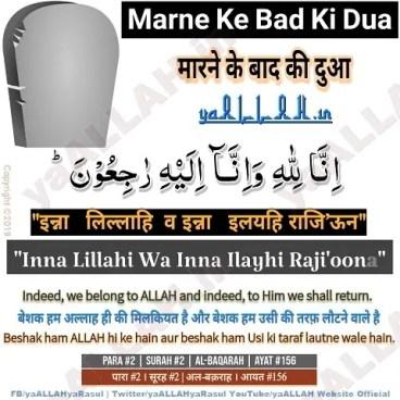 inna lillahi wa inallah-e-raji'oon tarjuma in hindi