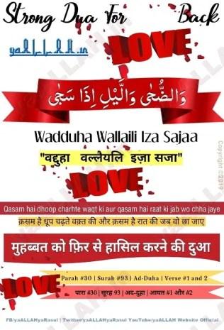 wadduha wallaili iza saja surah tarjuma