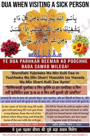 bismillahi yubrika wa min kulli daa-in yashfeeka dua in hindi
