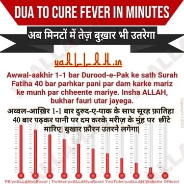 surah fatiha dua for fever