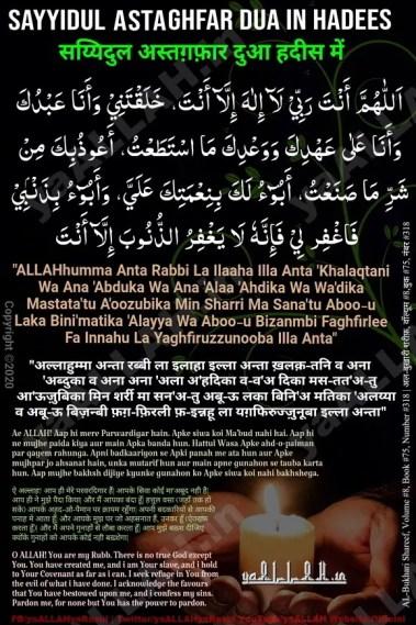 Sayyidul Astaghfar Ki Dua