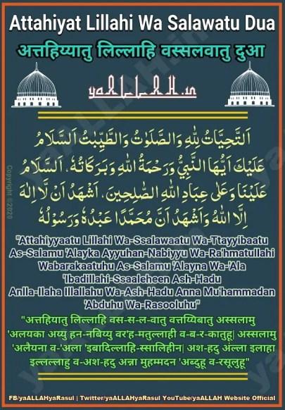 Attahiyat Lillahi Wa Salawatu Tashahhud Dua