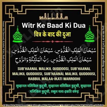 Subhaanal Malikil Quddoosi, Rabbul Malaaikati War-Rooh dua with translations