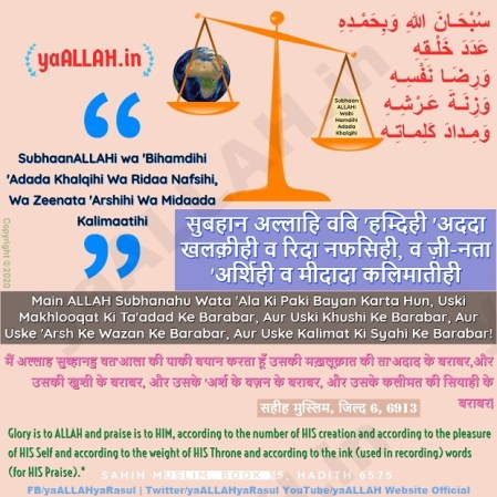Subhanallahi Wa biHamdihi Adada Khalqihi dua in Hadees