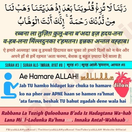 Rabbana La Tuzigh Quloobana Dua with Translation