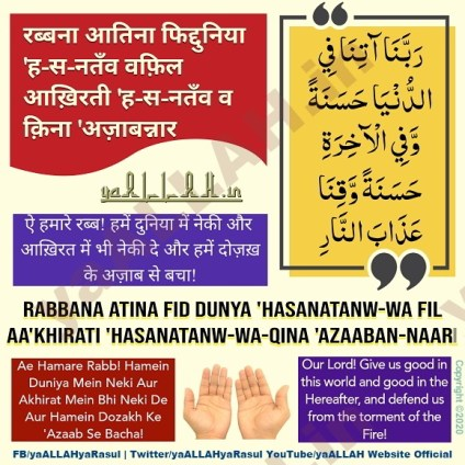 Rabbana atina fid dunya hasanah wafil akhirati hasanah