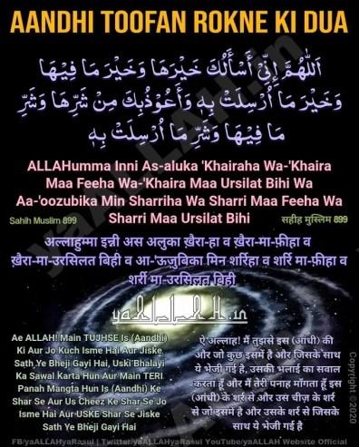 Aandhi Toofan Rokne Ki Dua-ALLAHumma inni as aluka khairaha