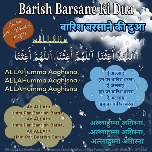 Barish Hone Ki Dua in English Hindi Urdu Translations