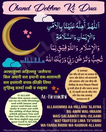 naya chand dekhne ki dua in translations