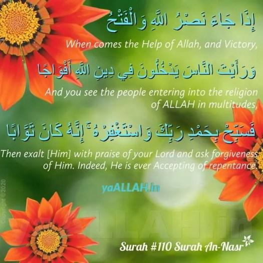 Surah Nasr in English Tafseer