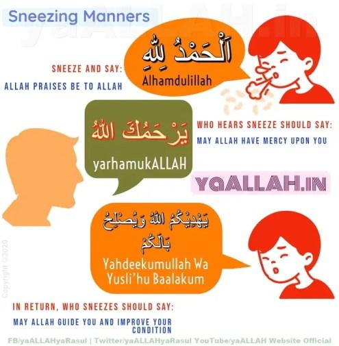 YarhamukALLAH dua to sneeze meaning