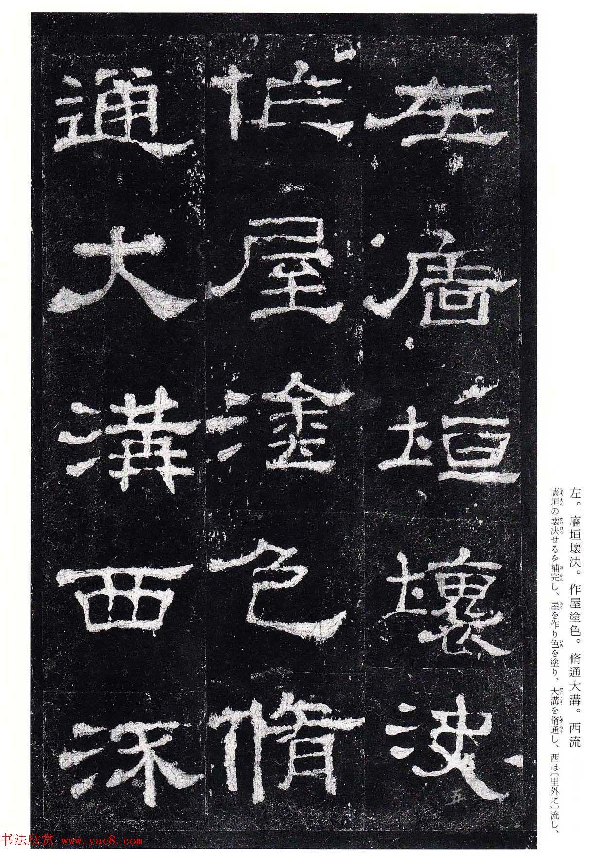 高清隸書欣賞:著名漢碑《史晨后碑》 - 第11頁 隸書字帖書法欣賞