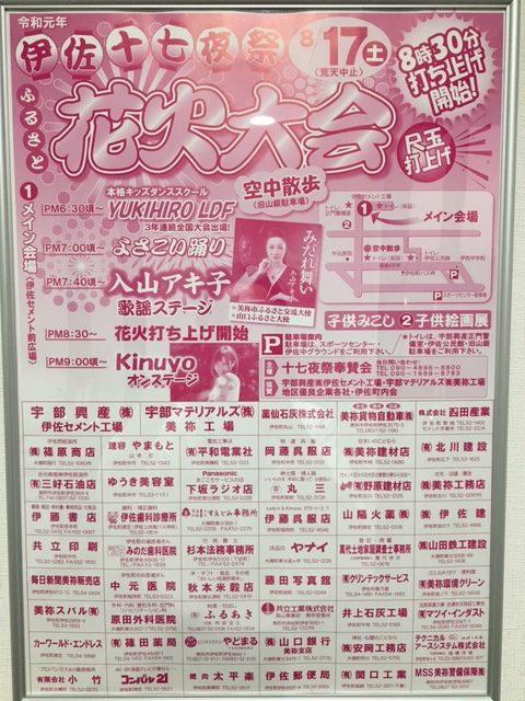 やどまる美祢/伊佐十七夜祭 花火大会のポスター