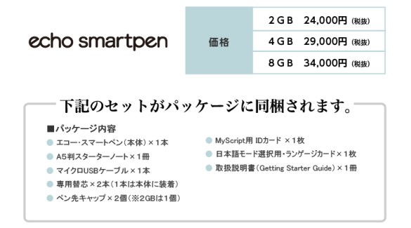 smartpen_06 価格帯と同梱物